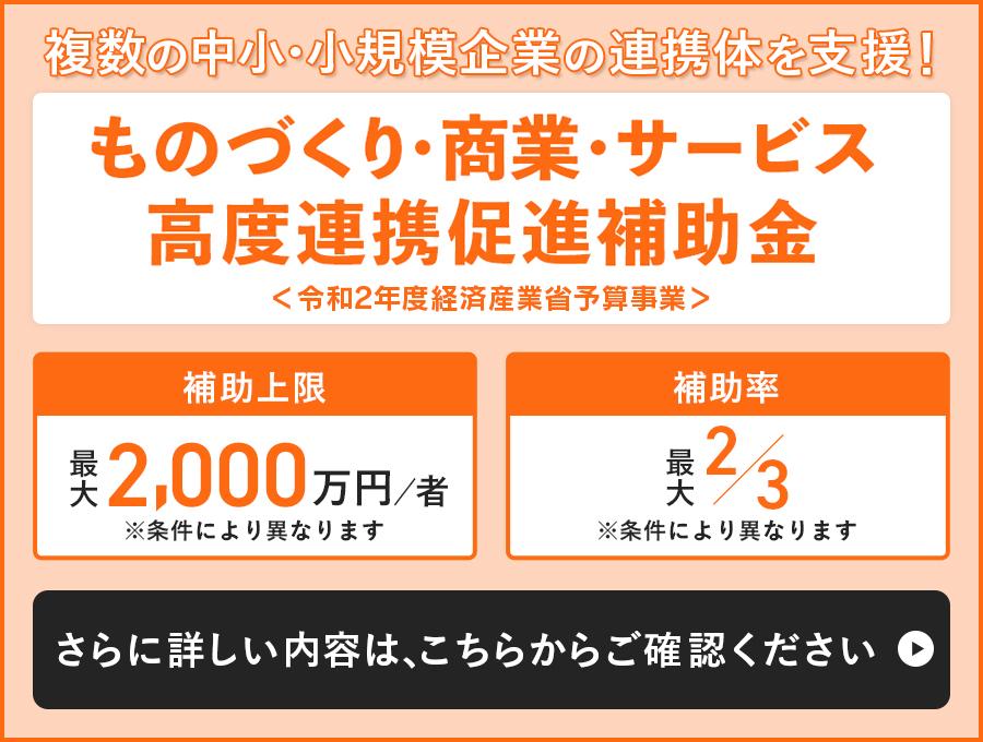 ものづくり・商業_サービス補助金