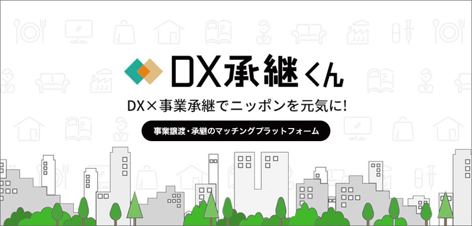 DX承継くん