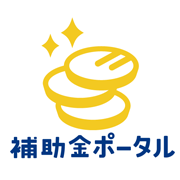 補助金ポータル編集部