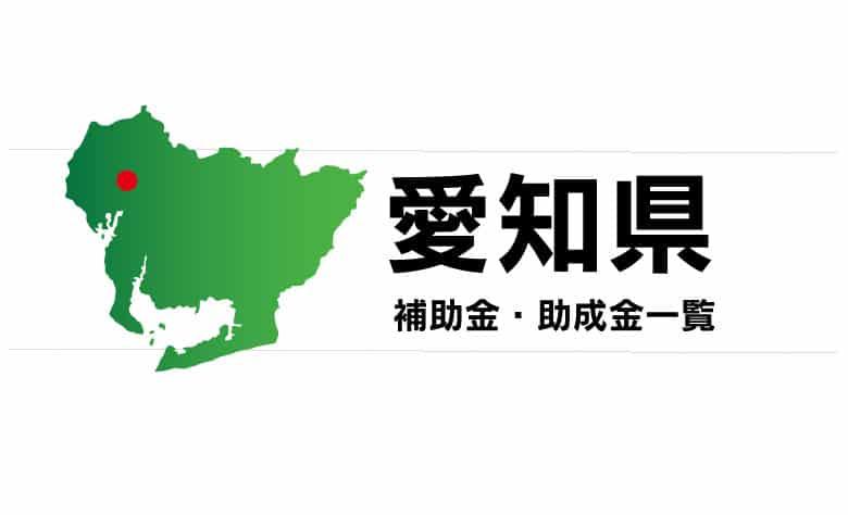 宣言 愛知 トヨタ 県 緊急 事態