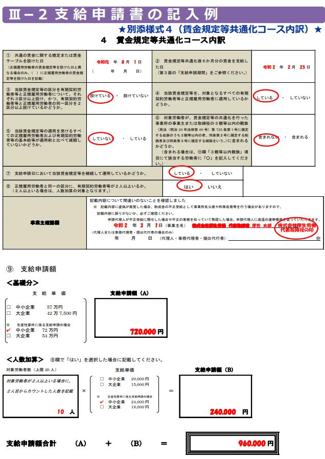アップ 金 キャリア 助成 賃金アップ 3%に!!
