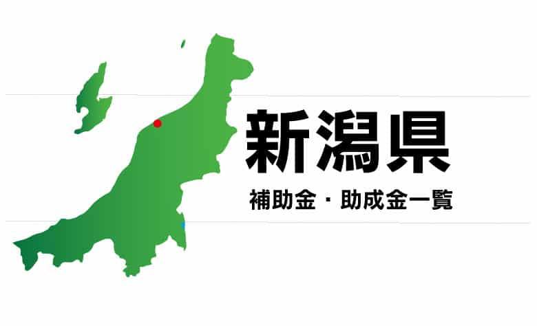 新潟県の補助金・助成金一覧【2019年度】新潟のお酒を補助するものから ...