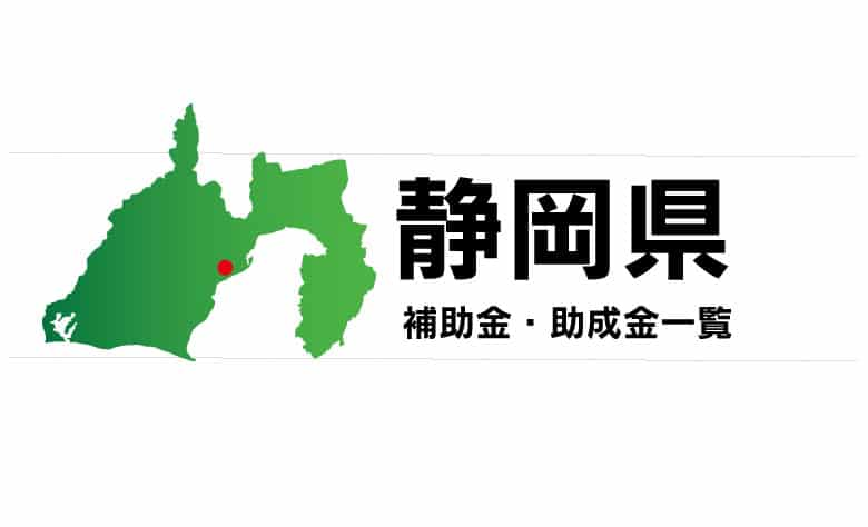 静岡県の補助金・助成金一覧【2019年度】サイクルステーションから ...