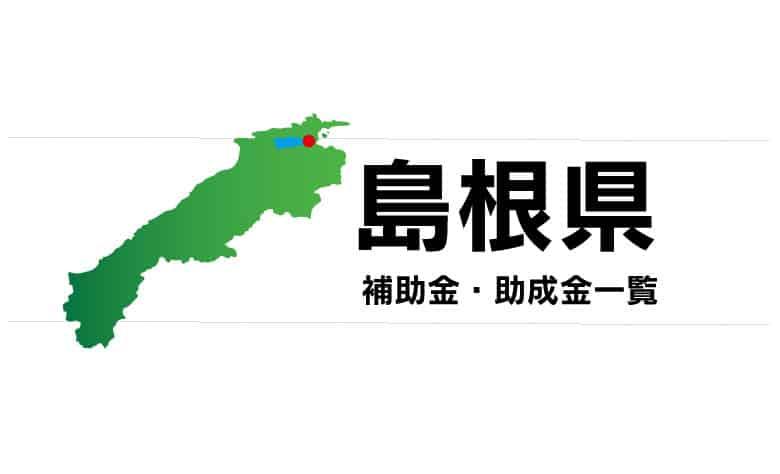 島根県の補助金・助成金一覧【2019年度】ITの試作・技術開発補助金や ...
